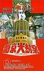 Фільм «Pu Jing da jie an» (1992)