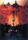 Фільм «Владыка Восточно-Китайского моря» (1993)