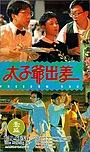 Фільм «Tai zi ye chu chai» (1992)