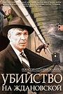 Фильм «Убийство на «Ждановской»» (1992)