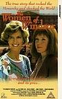 Фильм «Женщины Виндзора» (1992)