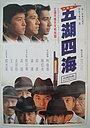 Фільм «Wu hu si hai» (1992)