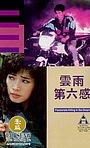 Фільм «В предчувствии убийства» (1992)