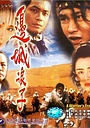 Фільм «Bian cheng lang zi» (1993)