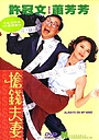Фільм «Cheung chin fuchai» (1993)