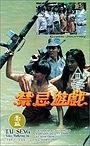 Фільм «Jing ji xing you xi» (1993)