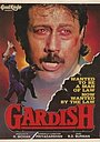 Фільм «Gardish» (1993)