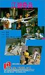 Фільм «Jiang hu qi bing» (1990)