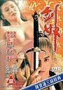 Фільм «Раб меча» (1994)