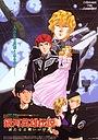 Аниме «Легенда о героях Галактики: Увертюра к новой войне» (1993)