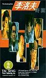 Фильм «Li Luo Fu qi an» (1993)