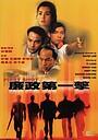 Фільм «Первый выстрел» (1993)