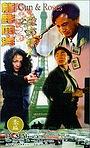 Фільм «Пистолеты и розы» (1993)