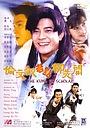 Фільм «Флиртующий студент 2» (1994)