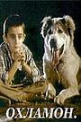 Фильм «Охламон» (1993)