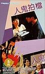 Фільм «Ren gui pai dang» (1993)