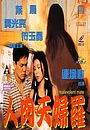 Фільм «Ren rou tian fu luo» (1993)