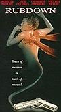 Фільм «Массаж» (1993)