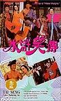 Фільм «Shui hu xiao zhuan» (1993)