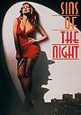 Фільм «Грехи ночи» (1993)