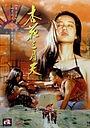 Фильм «История Синхуа» (1994)