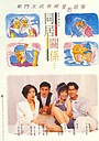 Фільм «Tong ju guan xi» (1993)