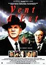 Фильм «Ветер с востока» (1992)