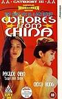 Фільм «Wo lai zi Bei Jing» (1992)
