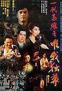 Фільм «Yi dai xiao xiong: San zhi qi» (1993)