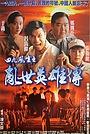 Фільм «Герой Гонконга 1949» (1993)
