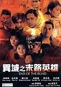 Фільм «Конец пути» (1993)
