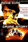 Фільм «Кримінальна історія» (1993)