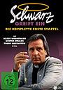 Серіал «Schwarz greift ein» (1994 – 1999)