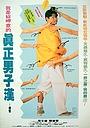 Фільм «A De shen ming» (1994)