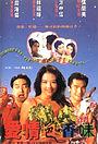 Фільм «Ai qing se xiang wei» (1994)
