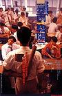 Фільм «Bao yu jiao yang» (1994)