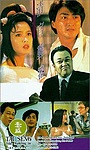 Фільм «Ching guan nan shen» (1994)