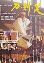 Фільм «Три меченосца» (1994)