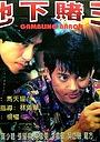 Фільм «Dei ha do wong» (1994)